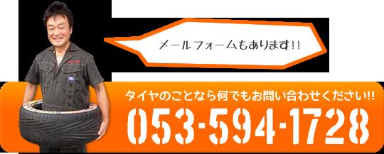 タイヤのことなら何でもお問い合わせください!!メールフォームもあります!!053-594-1728