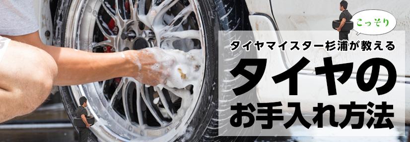 タイヤのお手入れ方法