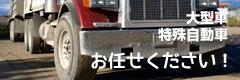 大型車、特殊自動車、お任せください!