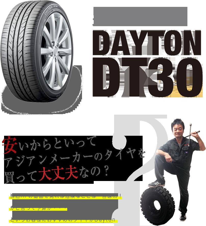 ブリヂストン DAYTON DT30