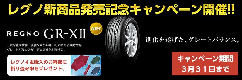 レグノ新商品発売記念キャンペーン2019